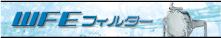 日新加工(株)